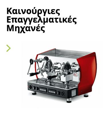 Καινούργιες Επαγγελματικές Μηχανές Καφέ