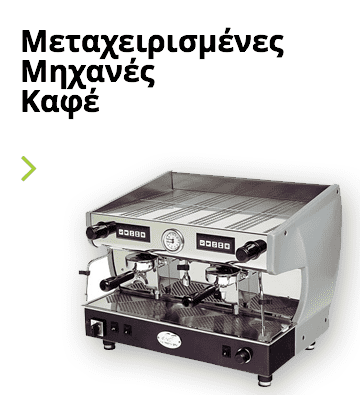 Μεταχειρισμένες Μηχανές Καφέ