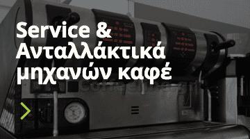 Service & Ανταλλακτικά Μηχανών Καφέ